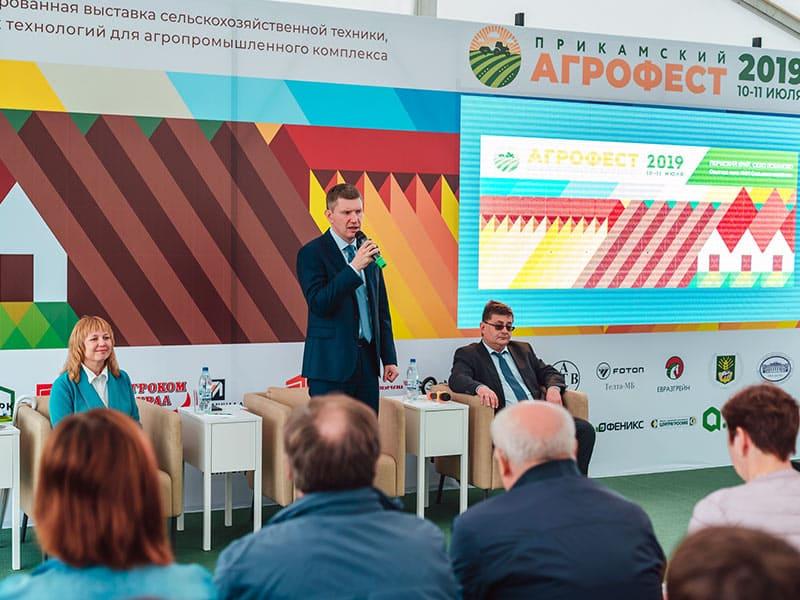 Организация конференции в рамках Агрофест